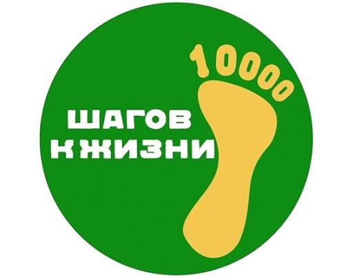 Всероссийская акция «10000 шагов к жизни»